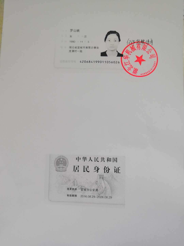 身份證復印件.jpg